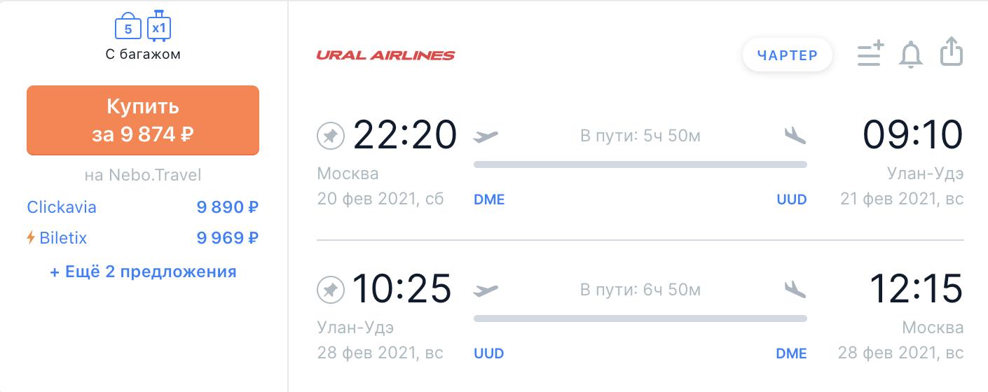 Послезавтра летим из Екб и МСК на зимний Байкал (в Улан-Удэ) от 4900₽ туда-обратно