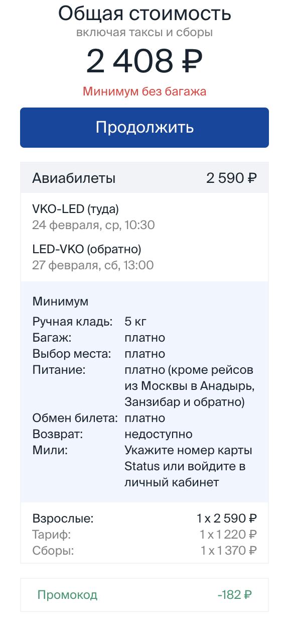Секретные бары, макет России и Главный штаб! Дешевые рейсы из Москвы в СПб за 2400₽ туда-обратно