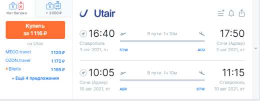 Ставрополю везет! Билеты Utair в Сочи за 1100 руб туда-обратно даже летом