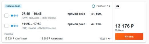 Екатеринбург, для тебя. Новые прямые рейсы Победы в Стамбул от 13200₽ туда-обратно