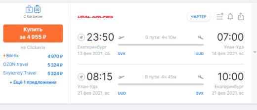 Послезавтра летим из Екб на зимний Байкал (в Улан-Удэ) от 4900₽ туда-обратно