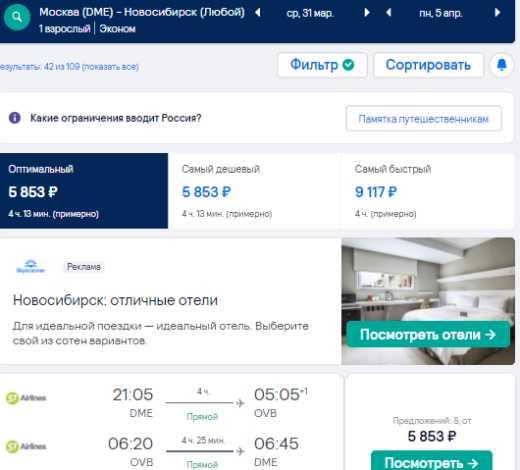 Хорошие цены у S7: из Мск в Уфу от 2700₽, в Новосибирск 5800₽ туда-обратно