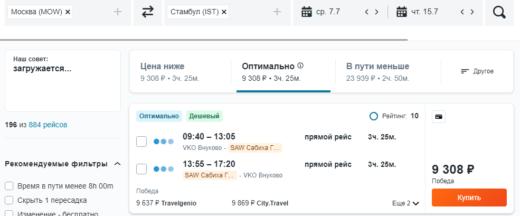 В июне и июле рейсы Победы из Москвы в Стамбул от 9300₽ туда-обратно