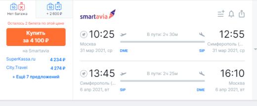 В Крым без суеты... Немного билетов из Мск в Симферополь от 4100₽ туда-обратно со Smartavia в начале апреля