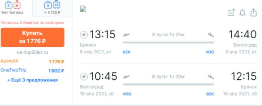 Брянск, лови! Новые рейсы Азимута в Ростов и Волгоград от 1800₽ туда-обратно