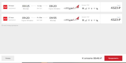 Цены вниз! С Nordwind из Москвы в Горно-Алтайск от 8300₽ туда-обратно