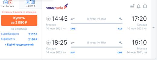 Распродажа Smartavia: сладкие остатки из Мск по России до 2200₽ туда-обратно