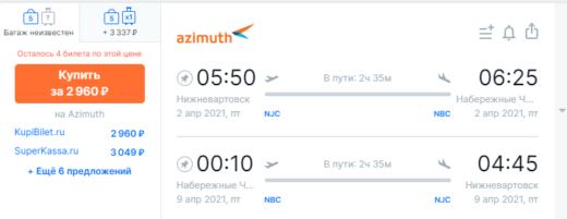 Азимут открывает новые рейсы: из Нижневартовска в Нижнекамск и Ростов от 2900₽ туда-обратно