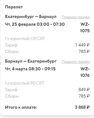 Немного дешевых билетов между Барнаулом и Екатеринбургом: летим от 3300₽ туда-обратно с RedWings