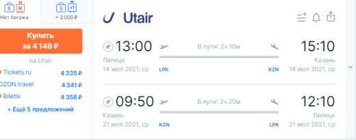 Много дешевых билетов между Липецком и Казанью от Utair: от 4100₽ туда-обратно (есть лето!)