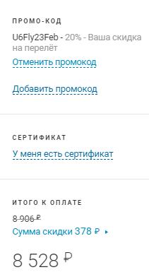Скромный подарок от Уральских авиалиний: скидка 20% на билеты по России (применяется к тарифу)