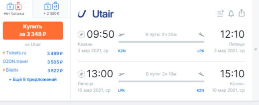 А в марте еще дешевле! Прямые рейсы Utair между Липецком и Казанью от 3300₽ туда-обратно