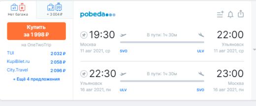 Остатки сладки: 10 направлений Победы из Москвы по РФ от 1000 до 2000₽ туда-обратно