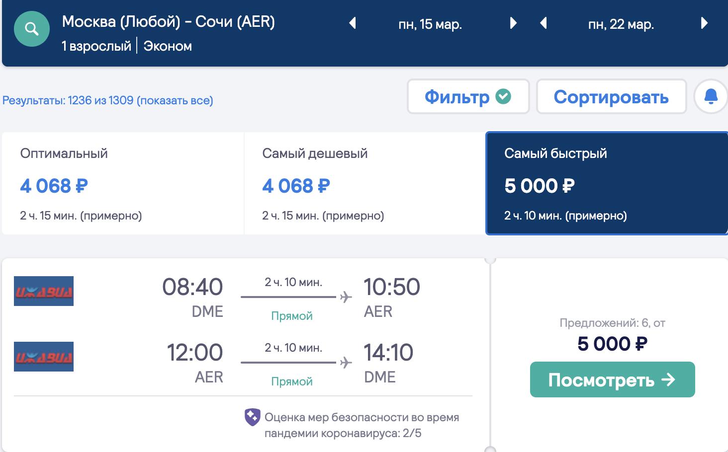 С марта по июнь: летим из Москвы в Сочи за 5000₽ туда-обратно со снарягой
