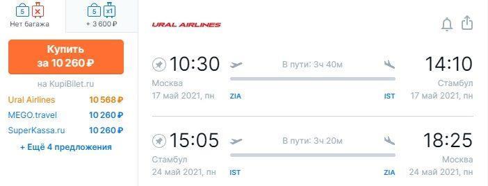 Апрель и май из Москвы в Стамбул от 10200 рублей туда-обратно
