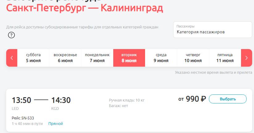 Началось! Распродажа Smartavia: миллион билетов от 990 рублей