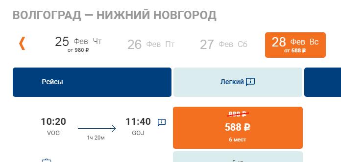 Азимут: полеты по России всего от 588 рублей