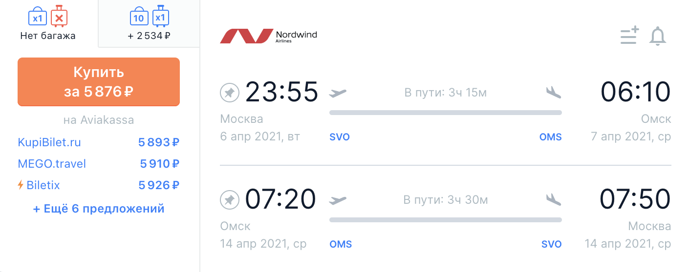 В апреле! Летим из Москвы в Омск за 5500₽ туда-обратно с Nordwind