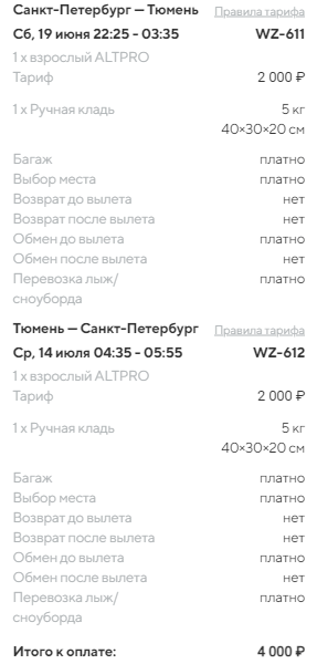Red Wings для Петербурга! Летим в Калининград за 2000₽, в Тюмень и Екатеринбург за 4000₽ туда-обратно
