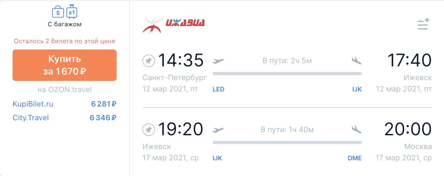В марте! Летим из СПб в Ижевск, возвращаемся в Москву за 1700₽ туда-обратно