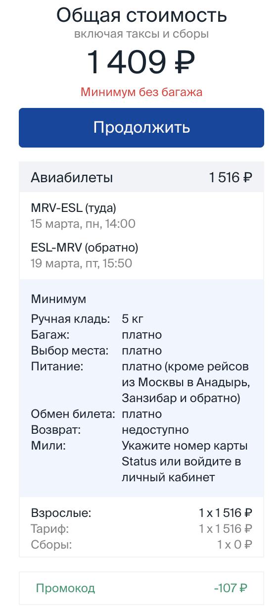 С промокодом дешевле! Прямые рейсы UtAir из Минвод в Элисту за 1400₽ туда-обратно в марте