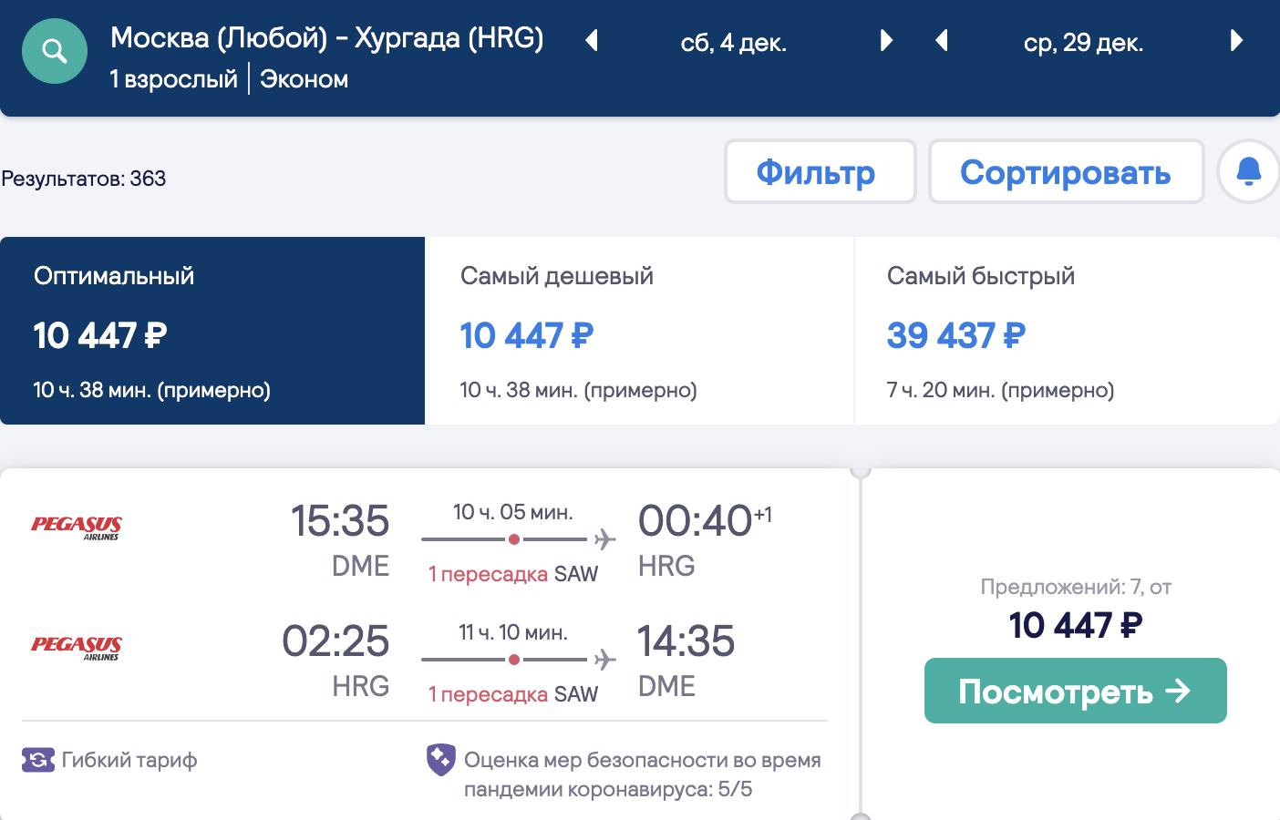 Из Москвы в Хургаду и Шарм-эль-Шейх за 10500₽ туда-обратно. Дешевые билеты Pegasus в декабре