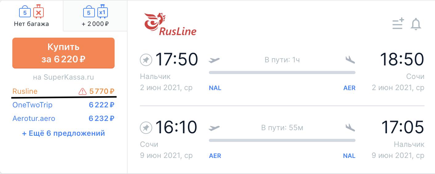 Все лето! Прямые рейсы Руслайн из Нальчика в Сочи за 5800₽ туда-обратно