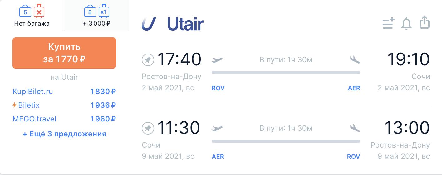 Четко на майские! Дешевые билеты в Сочи из Ростова или наоборот за 1800₽ в обе стороны