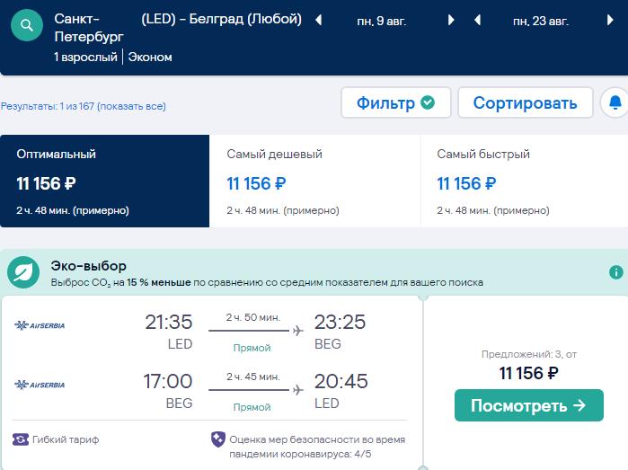 Все лето! Много дешевых билетов из СПб в Сербию за 11200₽ туда-обратно