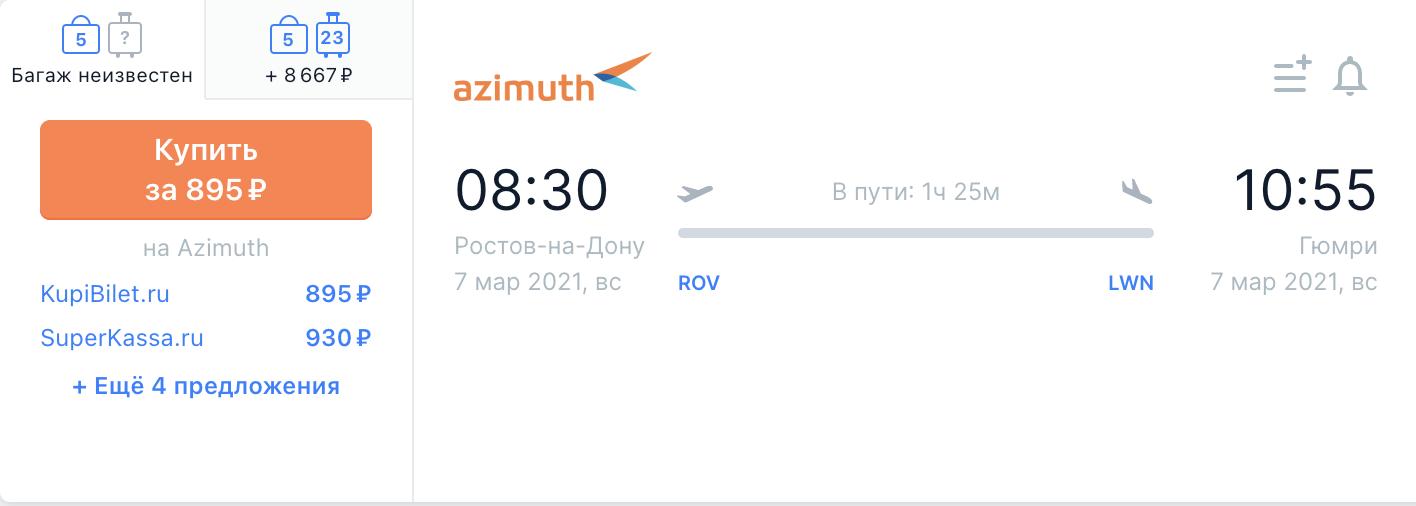 Азимут продает полеты из Ростова и Сочи в Армению от 900₽ в одну сторону