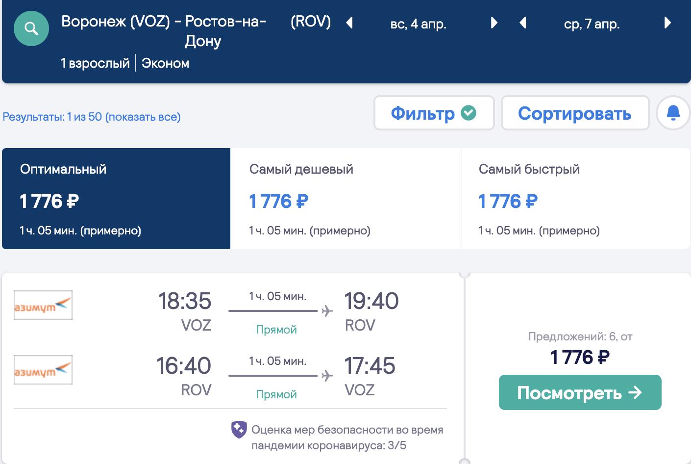 Весь апрель! Летаем из Воронежа в Ростов или наоборот за 1800₽ в обе стороны