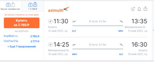 Дешево из Калуги на юг: летим в Ростов, Краснодар, Сочи, Минводы от 2800₽ туда-обратно