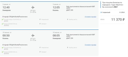 До июня прямые рейсы из Кемерово в Казань от 11400₽ туда-обратно