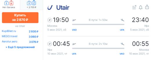 Кому нужно в Уфу в начале июня? Билеты Utair из Москвы в Уфу от 2900₽ туда обратно