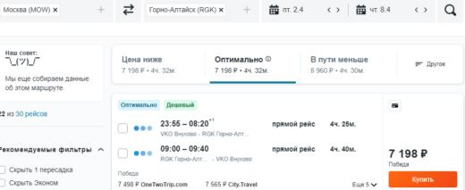 В Горный Алтай в ближайшее время: билеты Победы из Москвы от 7200₽ туда-обратно