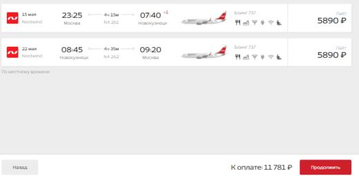 С Nordwind из СПб и Мск в Новокузнецк от 11200₽ туда-обратно весной