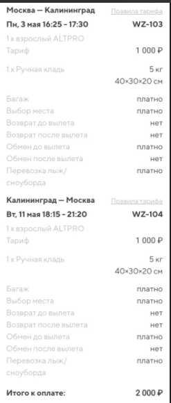 Хит! Распродажа Red Wings по России из Мск от 2000₽ туда-обратно