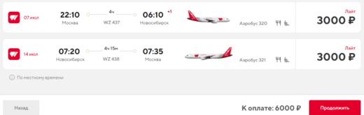 Из Мск в Новосибирск от 6000₽ туда-обратно с RedWings. Много вариантов на лето!