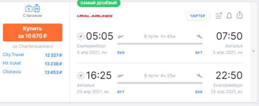 Наконец-то для Екатеринбурга! Летим в Анталию от 10700₽ туда-обратно в апреле (аж на три недели)