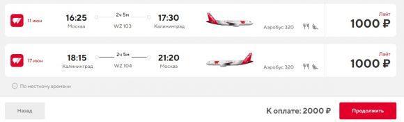 Распродажа началась! Полеты по России всего от 1000 рублей!