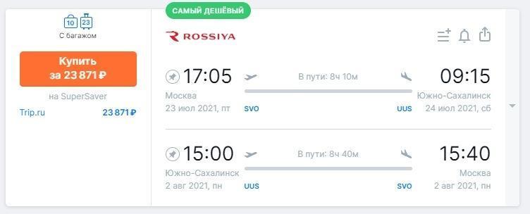 Прямые рейсы на Дальний Восток из Москвы летом от 20 000 рублей