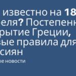 Все предложения за 07.04.2021 (Москва)