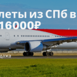 Авиакомпания Alitalia продлила спецпредложение на полеты из Москвы и Санкт-Петербурга!