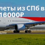 Wizz Air: из Казани и СПб в Будапешт за 4400₽/4800₽ туда-обратно в июле
