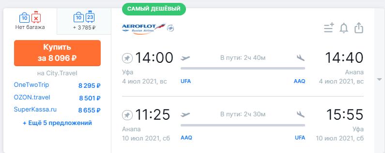 Пока, Турция. Привет, Крым: распродажа на лето от Аэрофлота для простого народа
