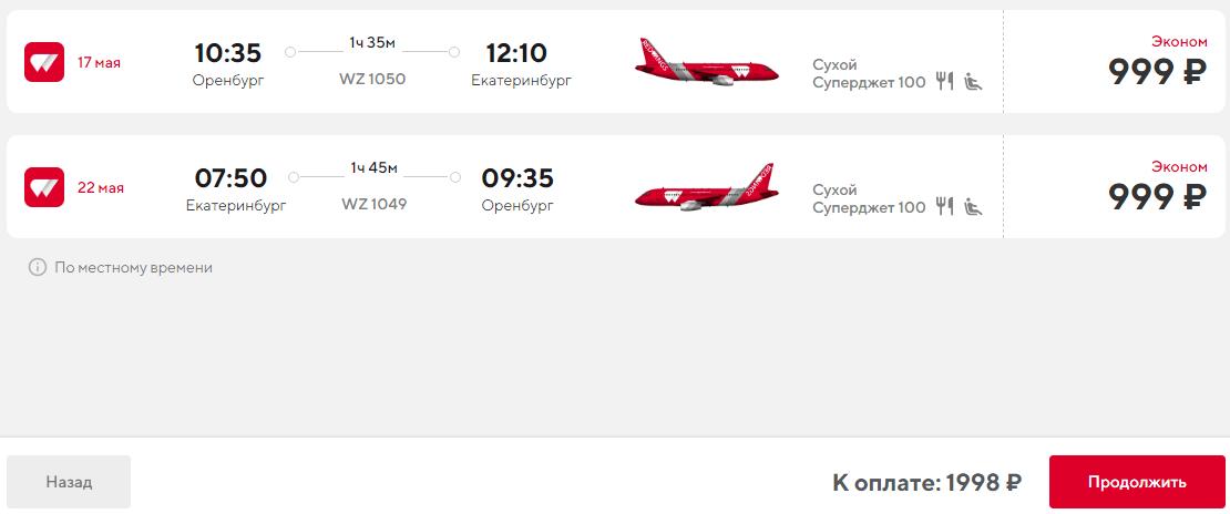 Дешево! Летим из Екатеринбурга в Оренбург или обратно за 1998₽ туда-обратно в мае