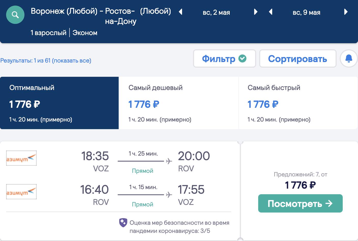 На майские! Летим из Воронежа в Ростов или наоборот за 1800₽ в обе стороны