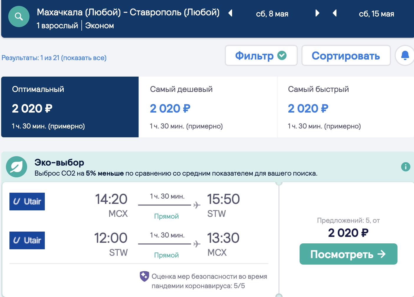 В мае! Прямые рейсы из Махачкалы в Ставрополь или обратно за 2000₽ в обе стороны
