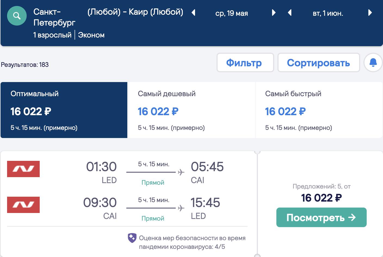 Скучаешь по Египту? Прямые рейсы из СПб в Каир за 16000₽ туда-обратно