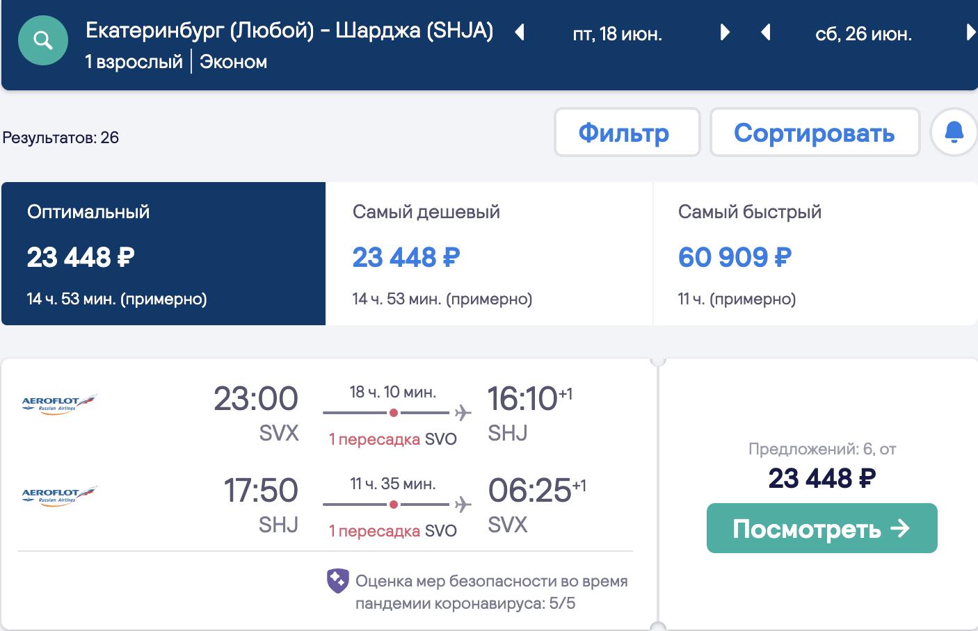 Летим Аэрофлотом из Екатеринбурга в ОАЭ за 23400₽ туда-обратно (летом)